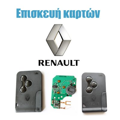 Επισκευή κάρτας RENAULT SCENIC,MEGANE,LAGUNA,CLIO