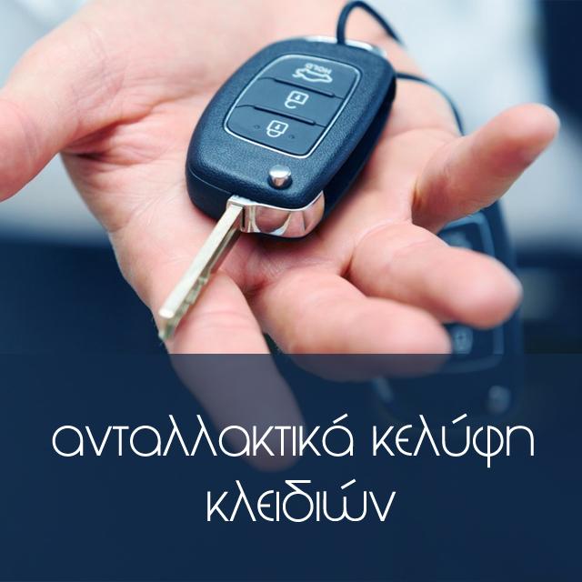κελύφη ανταλλακτικά κλειδιών αυτοκινήτων