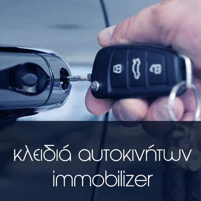 κλειδιά αυτοκινήτων immobilizer