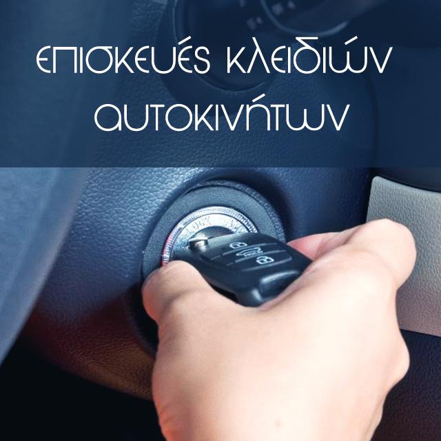 επισκευές κλειδιών κλειδιά αυτοκινήτου μπαταρίες