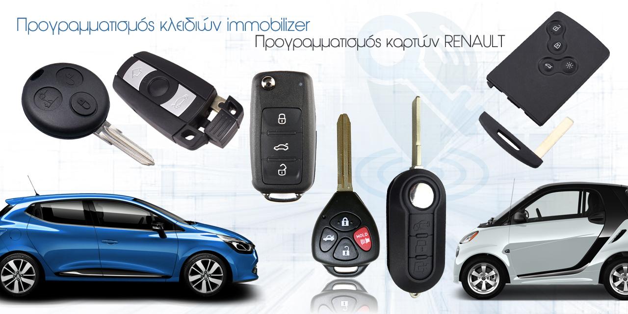 κλειδαράς αυτοκινήτων προγραμματισμός κλειδιών immobilizer, προγραμματισμός καρτών RENAULT
