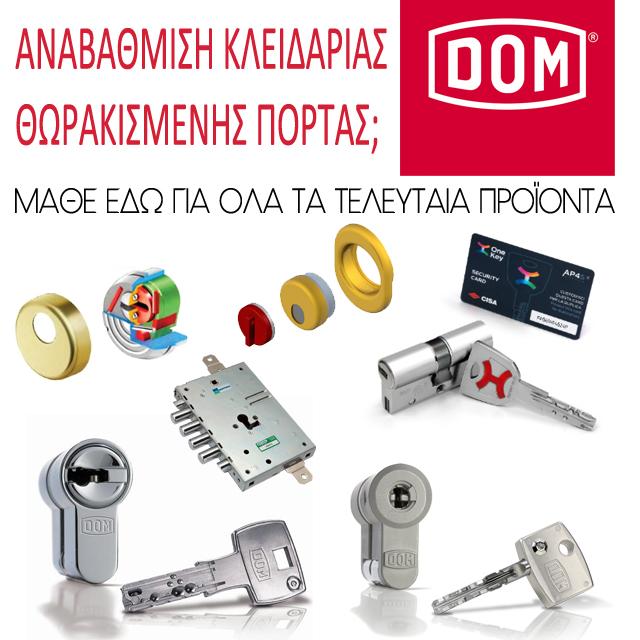 κλειδαριές για θωρακισμένες πόρτες ασφαλείας, κύλινδροι ασφαλείας, κλειδαριές omega