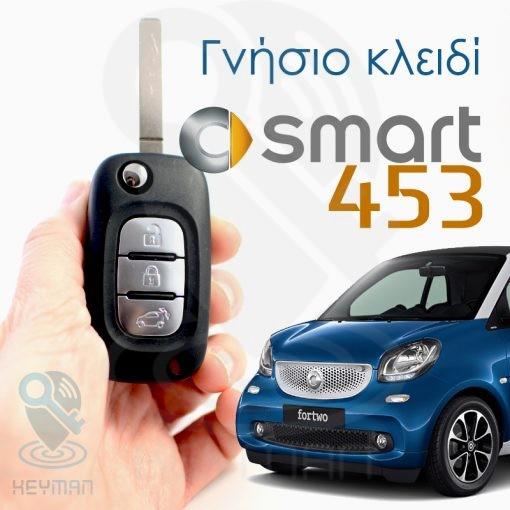 κλειδί αναδιπλούμενο για smart 453