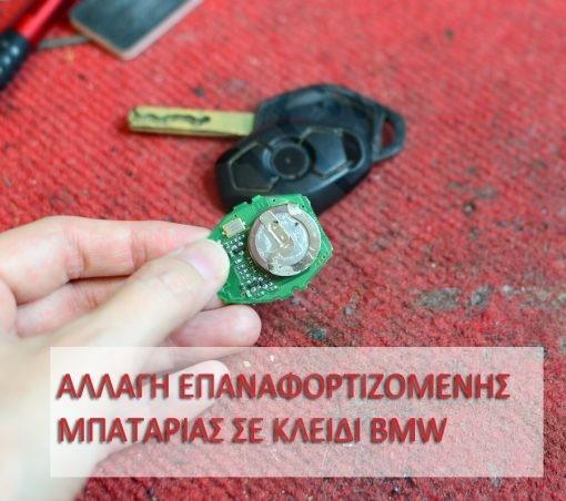 Μπαταρία κλειδιού BMW MINI COOPER